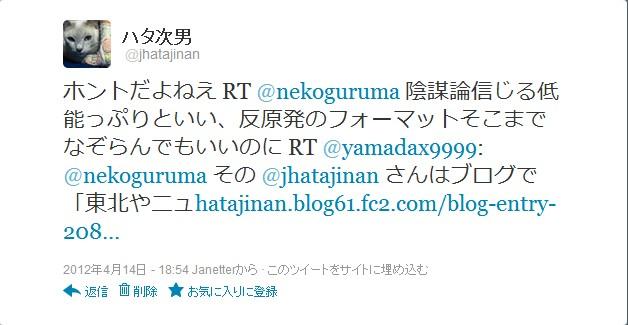 SnapCrab_NoName_2012-4-17_7-53-8_No-00.jpg