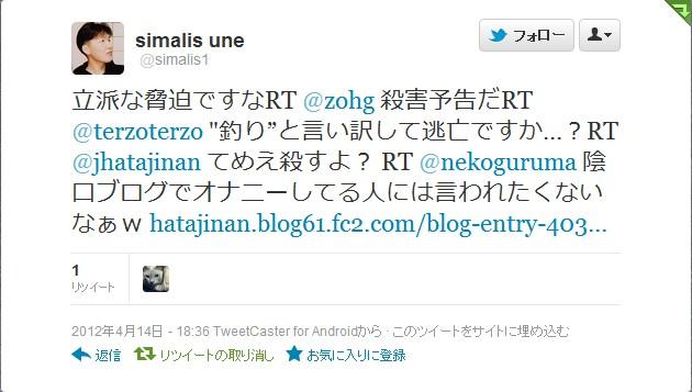 SnapCrab_NoName_2012-4-17_7-55-17_No-00.jpg