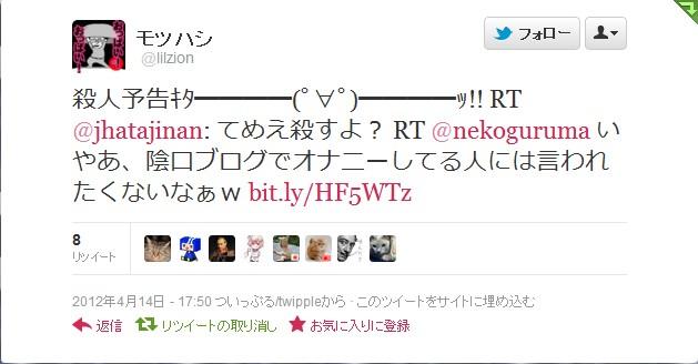 SnapCrab_NoName_2012-4-17_8-2-17_No-00.jpg