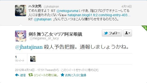 SnapCrab_NoName_2012-4-17_8-3-16_No-00.jpg