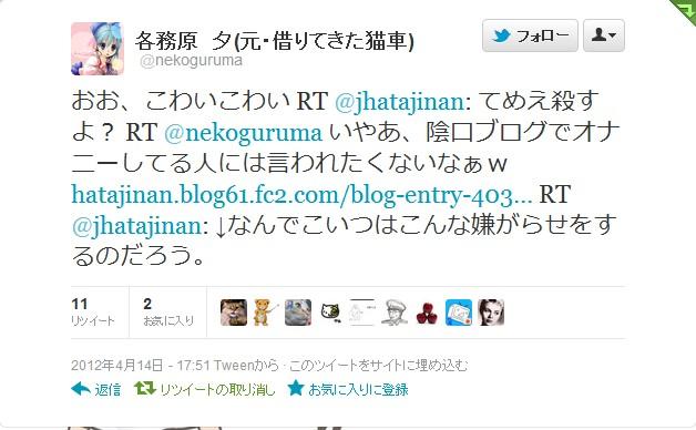 SnapCrab_NoName_2012-4-17_8-4-16_No-00.jpg
