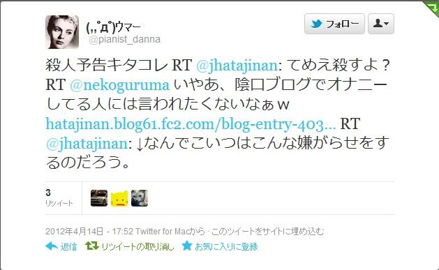 SnapCrab_NoName_2012-4-17_8-4-48_No-00.jpg