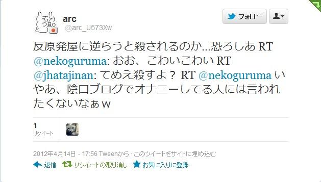 SnapCrab_NoName_2012-4-17_8-5-39_No-00.jpg