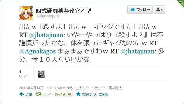 SnapCrab_NoName_2012-4-17_8-6-45_No-00.jpg