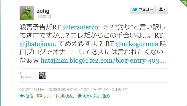 SnapCrab_NoName_2012-4-17_8-7-8_No-00.jpg
