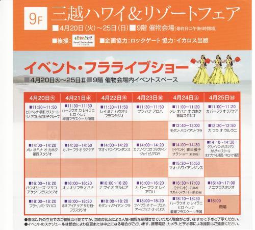 mitukoshi_convert_20100422212254.jpg