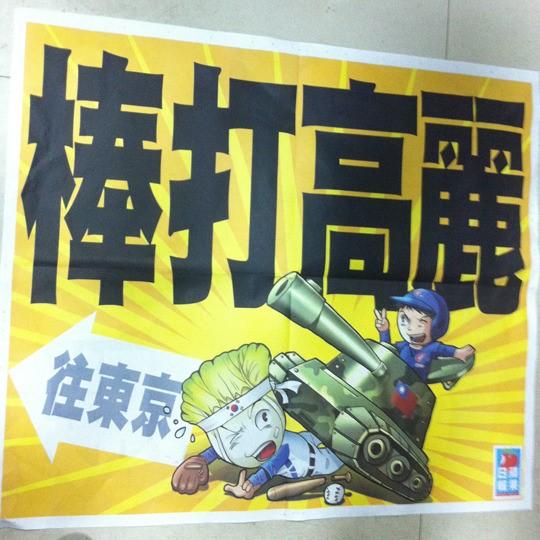 台湾の広告