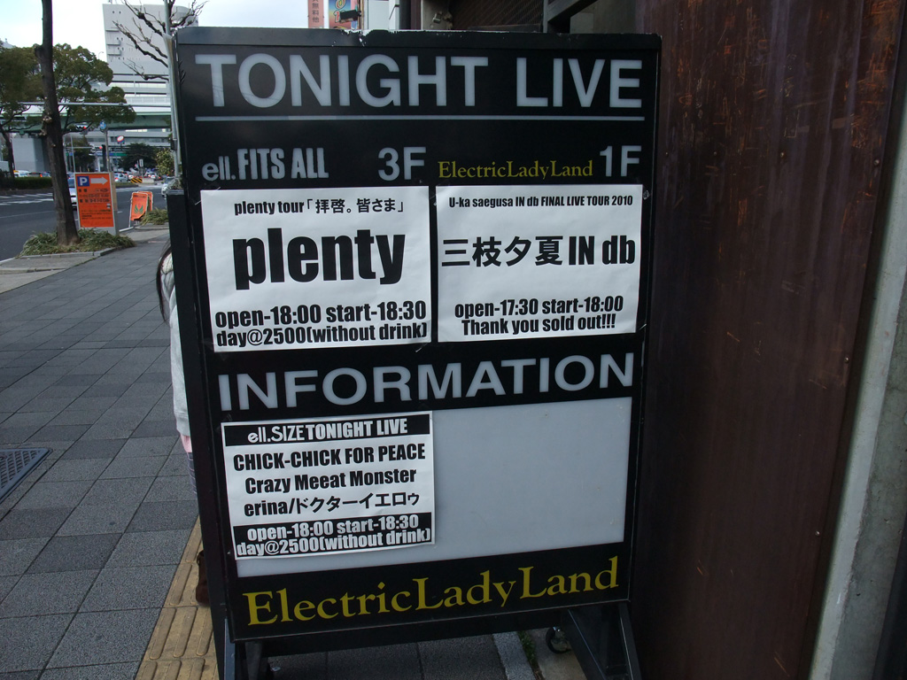 Electric LadyLand 公演情報