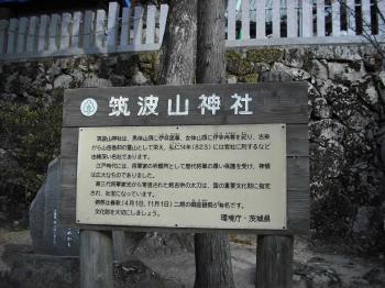 筑波山神社.2