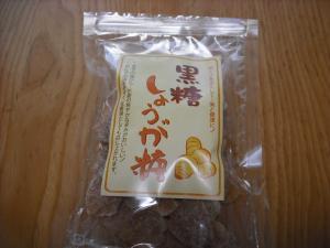 黒糖生姜糖