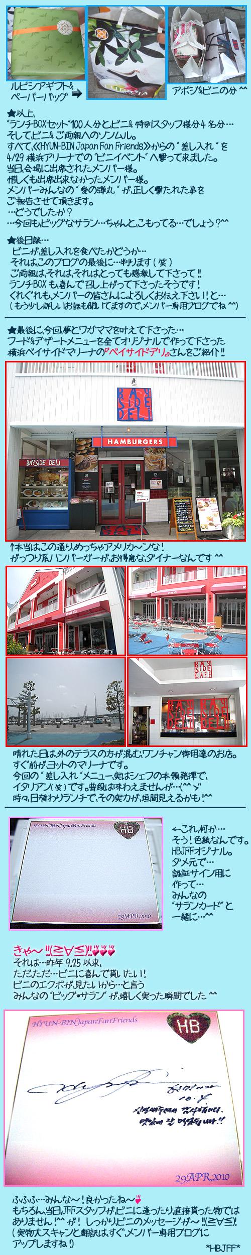 jff20100429_04a