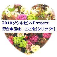 20100925korea_申請用