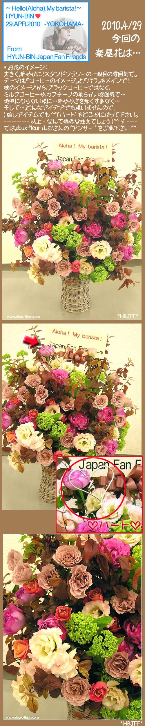 20100429楽屋花