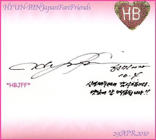 HBJFF・UP用サインスキャン
