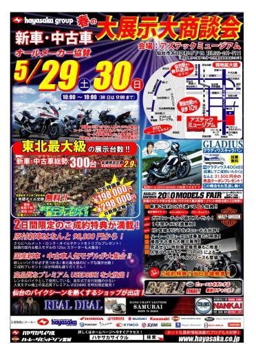 ハーレー 中古車 新車 特価車 展示会 画像 東北 仙台 宮城 アズテック ハヤサカサイクル バイク