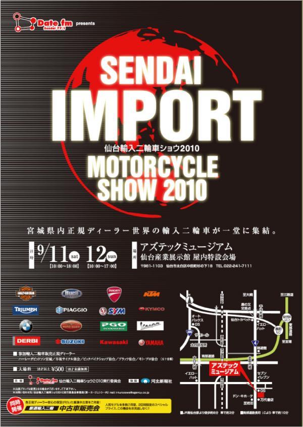 inport-show.jpg