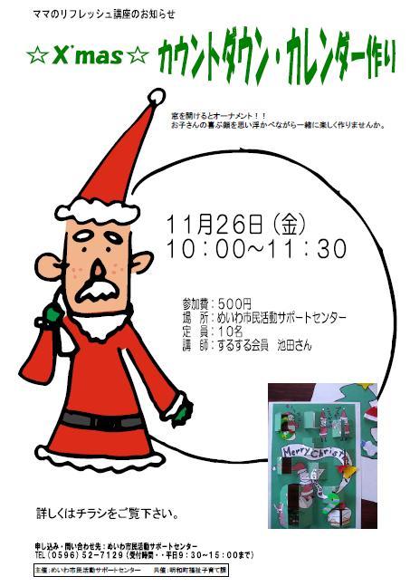 クリスマスカウントダウンカレンダーチラシ