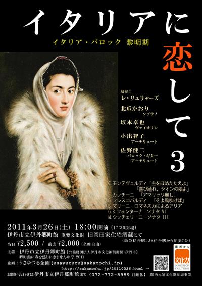 sakamochi_concert01.jpg