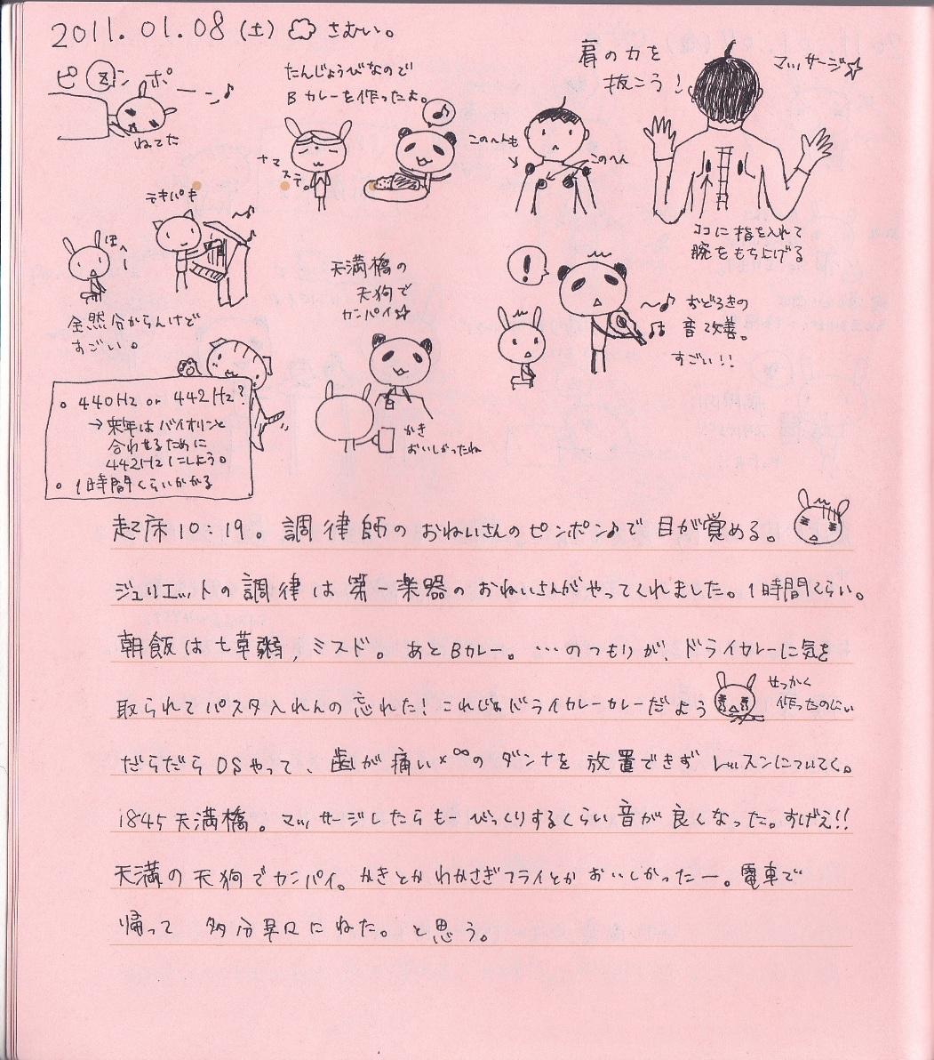 toricco_diary_01.jpg