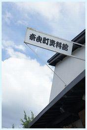 奈良町資料館1