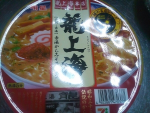ryushanhaicup1206261.jpg