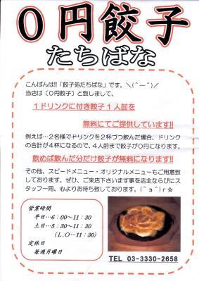 tachibana1002196.jpg