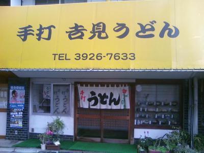 yoshimiudon1002021.jpg