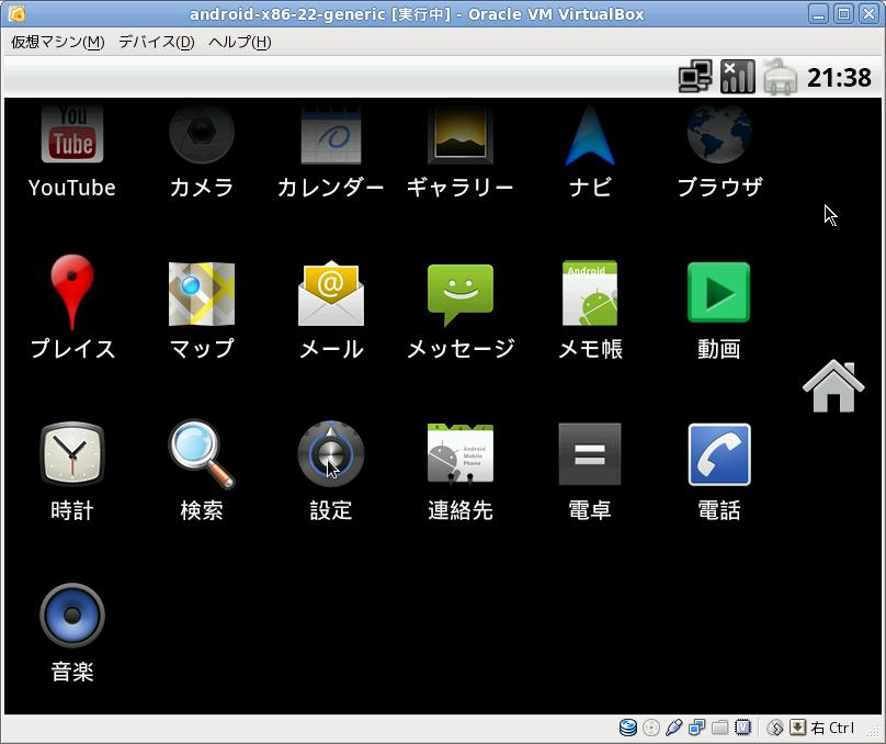 Screenshot-android-x86-22-generic [実行中] - Oracle VM VirtualBox