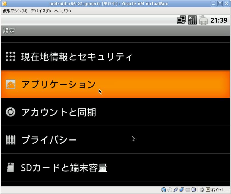 Screenshot-android-x86-22-generic [実行中] - Oracle VM VirtualBox-1