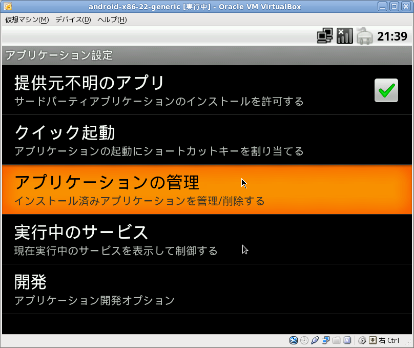 Screenshot-android-x86-22-generic [実行中] - Oracle VM VirtualBox-2