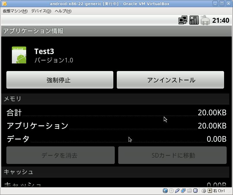 Screenshot-android-x86-22-generic [実行中] - Oracle VM VirtualBox-4
