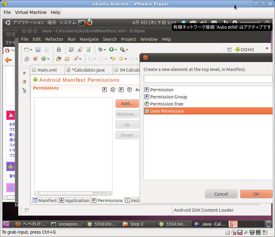Screenshot-Ubuntu Android - VMware Player-2