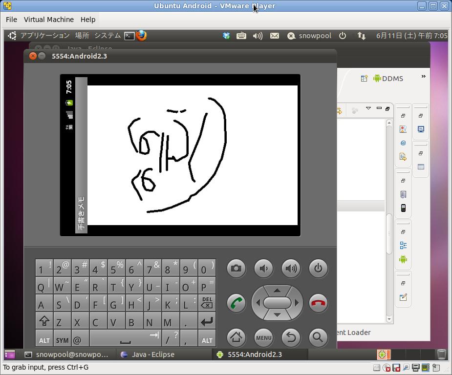 Screenshot-Ubuntu Android - VMware Player-3