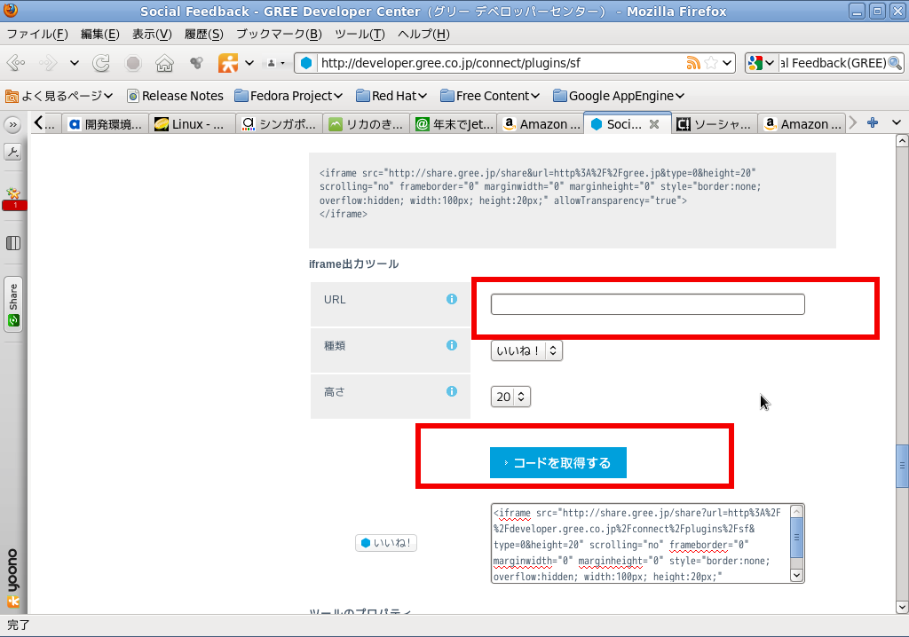 Screenshot-Social Feedback - GREE Developer Center(グリー デベロッパーセンター) - Mozilla Firefox