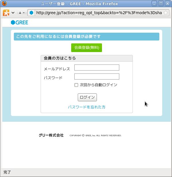 Screenshot-ユーザー登録 - GREE - Mozilla Firefox
