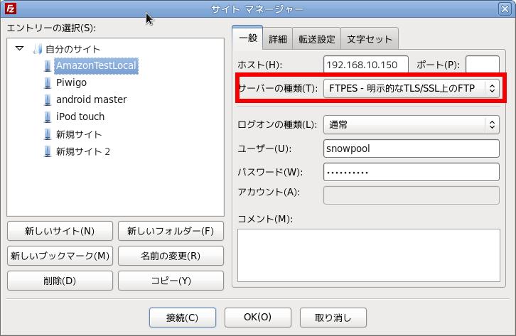 Screenshot-サイト マネージャー
