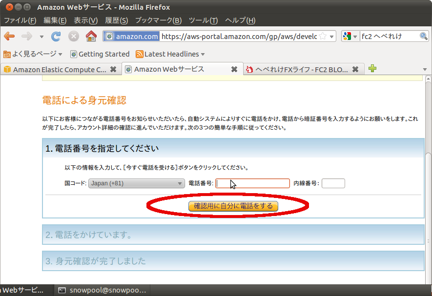 Screenshot-Amazon Webサービス - Mozilla Firefox