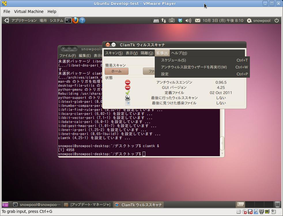 Screenshot-Ubuntu Develop-test - VMware Player