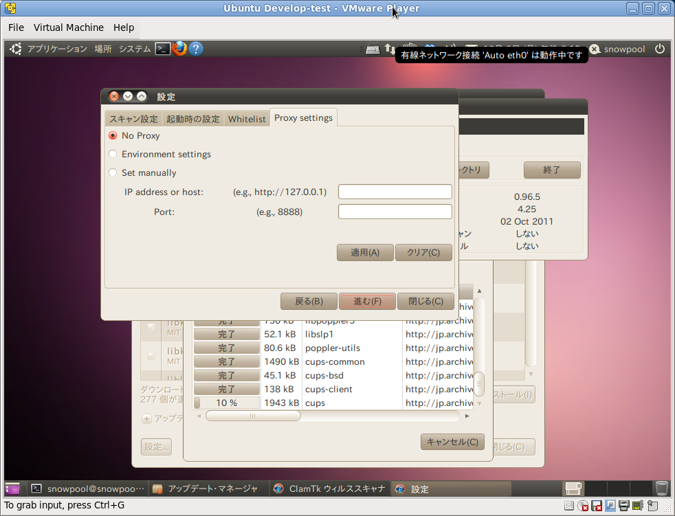 Screenshot-Ubuntu Develop-test - VMware Player-2