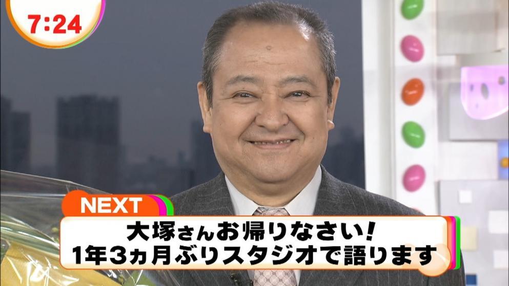 大塚範一 めざましテレビ