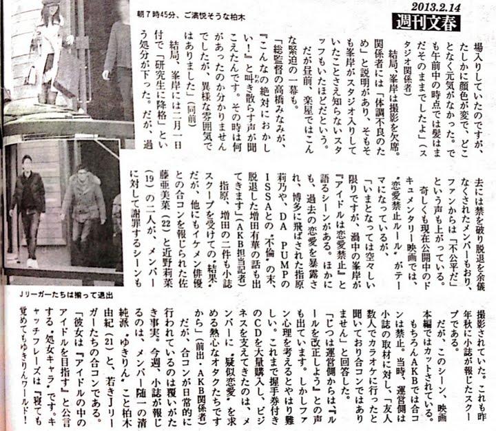 柏木由紀 週刊文春 記事