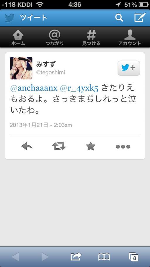 手越裕也 合コン Twitter