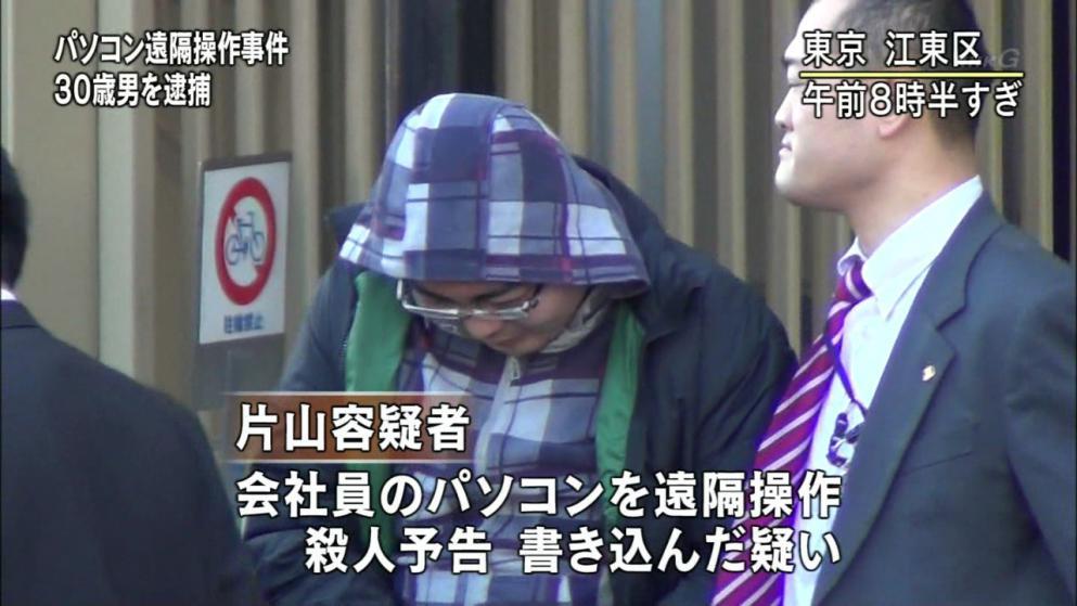 片山祐輔 遠隔操作事件の容疑者
