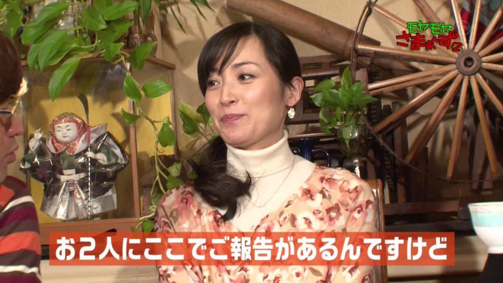大江麻理子 さまぁ~ず モヤさま