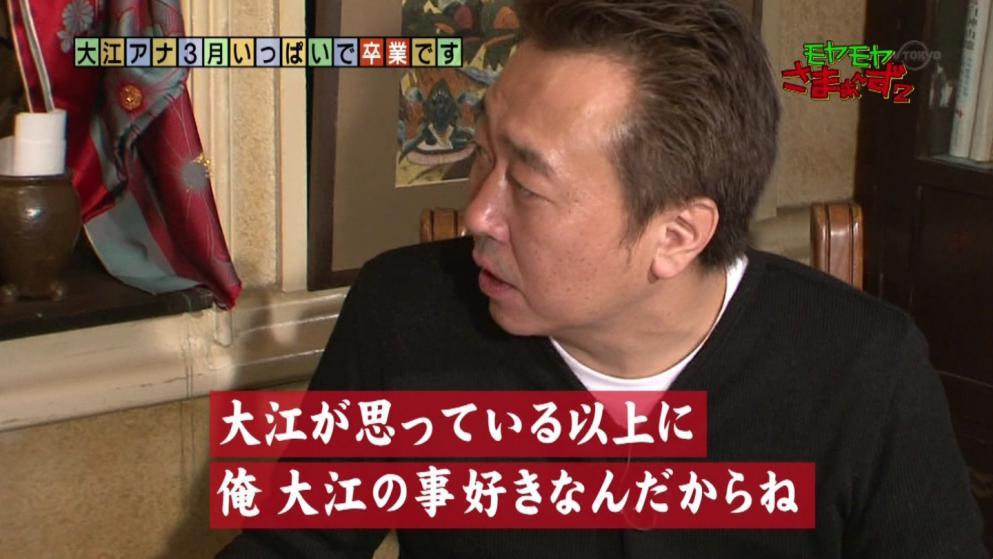三村マサカズ モヤさま