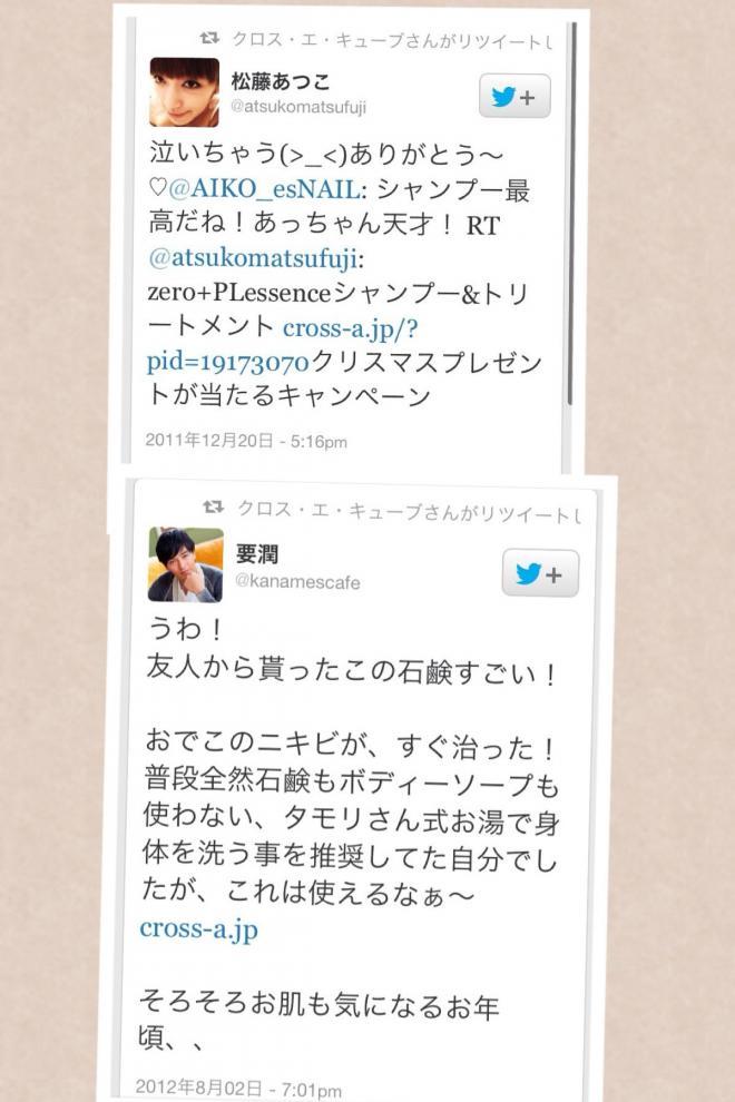 要潤 松藤あつこ Twitter