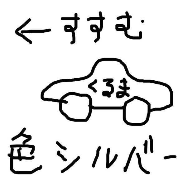 田辺誠一 絵 車