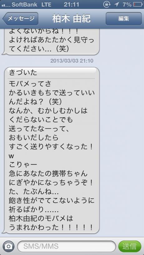 柏木由紀 AKB48 モバメ