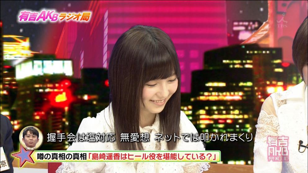 島崎遥香 AKB48 有吉AKBラジオ局