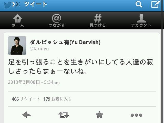 ダルビッシュ有 Twitter